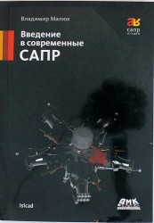 Введение в современные САПР. Курс лекций