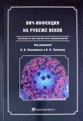 ВИЧ-инфекция на рубеже веков: Руководство для врачей всех специальностей.