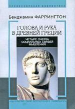 Голова и рука в древней Греции. Четыре очерка социальных связей мышления.