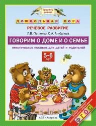 Говорим о доме и о семье. 5 - 6 лет. Практическое пособие для детей и родителей. ФГОС