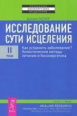 Исследование сути исцеления. В 3 томах. Том 2. Как устранить заболевание? Холистические методы лечения и биоэнергетика
