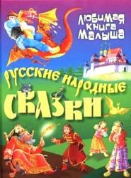 Русские народные сказки / 2-е изд., перераб.