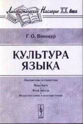 Культура языка / Изд. 4-е