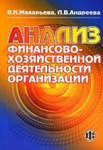 Анализ финансово-хозяйственной деятельности организации. 2 -е изд.