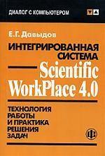 Интегрированная система Scientific WorkPlace 4.0. Технология работы и практика решения задач