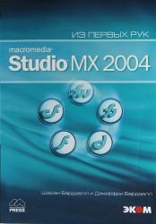 Macromedia Studio MX 2004. Из первых рук / + CD