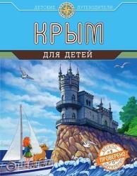 Крым для детей