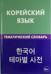 Корейский язык. Тематический словарь. 20 000 слов и предложений. С транскрипцией корейских слов. С русским и корейским указателями