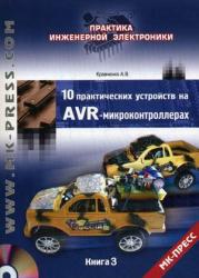 10 практических устройств на AVR-микроконтроллерах. Книга 3 (+ CD-ROM)