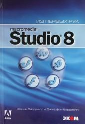Macromedia Studio 8. Из первых рук / Пер. с англ. + CD