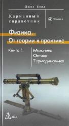 Физика. От теории к практике. В 2 кн.. Кн. 1: Механика, оптика, термодинамика. Карманный справочн