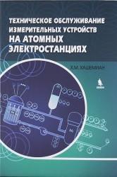 Техническое обслуживание измерительных устройств на атомных электростанциях