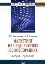 Маркетинг на предприятиях и в корпорациях: Теория и практика. Монография