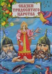 Сказки тридесятого царства.