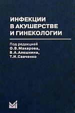 Инфекции в акушерстве и гинекологии / 2-е изд.