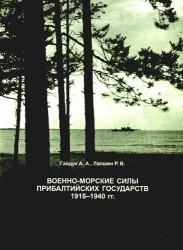 Военно-морские силы Прибалтийских государств: Справочник.