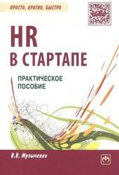HR в СТАРТАПе. Практическое пособие
