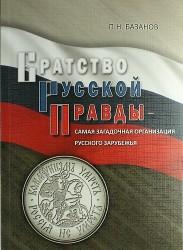 Братство Русской Правды - самая загадочная организация Русского Зарубежья