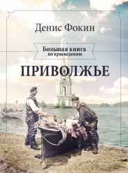 Приволжье. Большая книга по краеведению