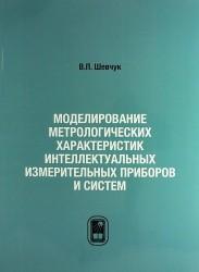 Моделирование метрологических характеристик интеллектуальных измерительных приборов и систем
