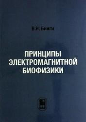 Принципы электромагнитной биофизики