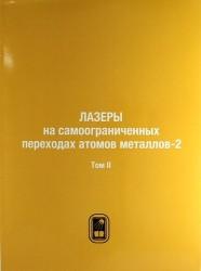 Лазеры на самоограниченных переходах атомов металлов-2. В 2 томах. Том 2