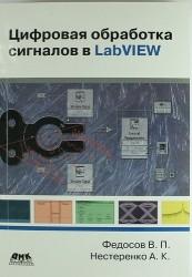 Цифровая обработка сигналов в LabVIEW: учеб. пособие