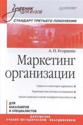 Маркетинг организации: Учебник для вузов. Стандарт третьего поколения