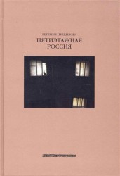 Пятиэтажная Россия