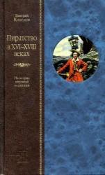 Пиратство в XVII-XVIII веках. На острие мировой политики