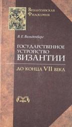 Государственное устройство Византии до конца VII века /(Византийская философия. Т. 3)
