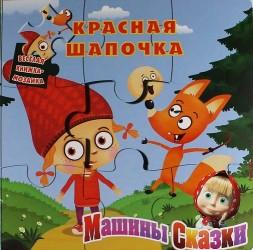 Маша и Медведь. Красная Шапочка. Книжка-игрушка