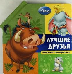 Лучшие друзья. Животные Disney