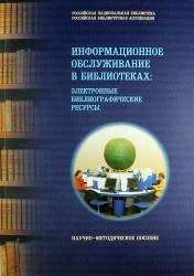 Информационное обслуживание в библиотеках: электронные библиографические ресурсы: науч.-метод. пособие
