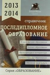 Последипломное образование: Справочник /2013-2014