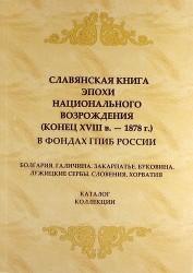 Славянская книга эпохи национального возрождения (конец ХVIII в. — 1878 г.) в фондах ГПИБ России