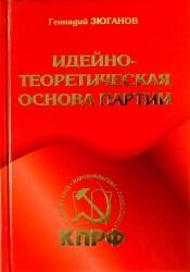 Идейно-теоретическая основа партии