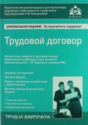Трудовой договор / 7-е изд., перераб. и доп.
