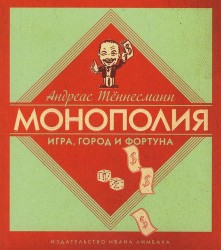 Монополия: Игра, город и фортуна