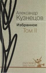 Александр Кузнецов. Избранное. В 2-х томах. Том II. Роман. Повесть. Воспоминания