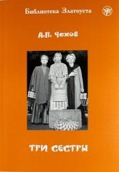 Три сестры: адаптированный текст для 5 уровней владения русским языком. С комментариями