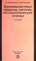 Криминалистика: природа, система, методологические основы / 2-е изд., доп. и перераб.