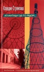 "Атлантида где-то рядом... Записки ""телевизионщиков"""