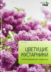 Цветущие кустарники / Иллюстрированный справочник