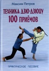 Техника дзю-дзюцу. 100 приемов: Практическое пособие