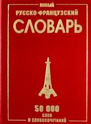 Новый русско-французский словарь. / 50 000 слов и словосочетаний