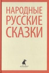 Народные русские сказки из сборника А.Н. Афанасьева