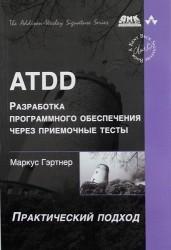 ATDD - разработка программного обеспечения через приемочные тесты.