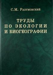 Труды по экологии и биогеографии (полное собрание сочинений).