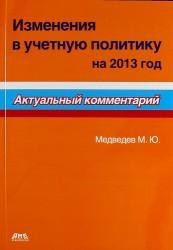 Изменения в учетную политику на 2013 год. Актуальный комментарий.